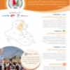 مؤسسة المتحدة للاغاثة والتنمية المستدامة