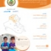 مؤسسة صروح للتنمية المستدامة